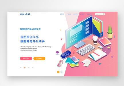 UI设计2.5d企业商务办公助手网站web首页banner图片