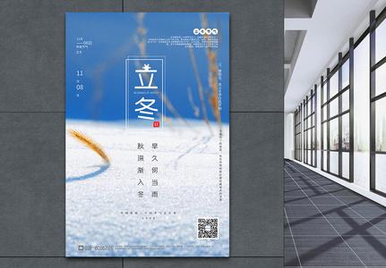 简洁风立冬传统节气海报图片