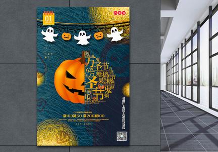 插画线圈风万圣节节日促销海报图片