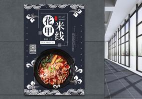 花甲米线美食促销海报图片