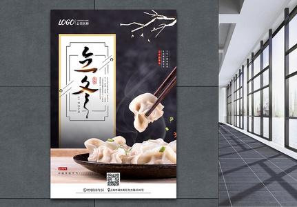 中国传统二十四节气之立冬海报图片