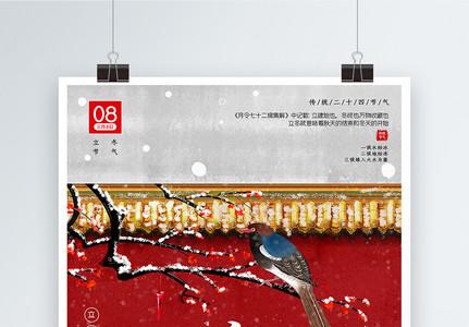手绘中国风立冬传统24节气海报图片