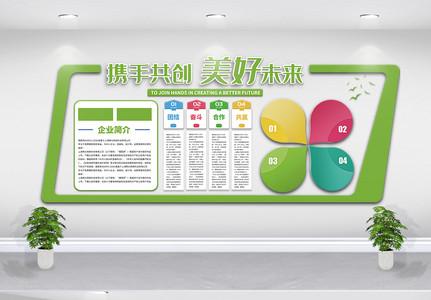 携手共创美好未来企业文化墙设计图片