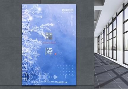简约文艺霜降节气海报图片