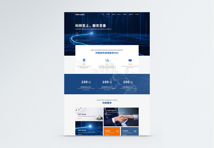 ui设计商务科技深色官网web详情页图片