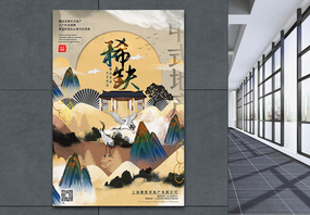 水墨混搭中国风地产宣传海报图片