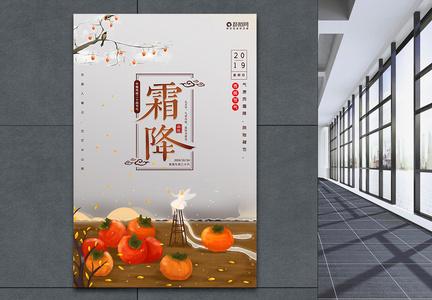 24节气霜降海报设计图片