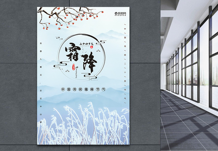 传统24节气霜降海报设计图片