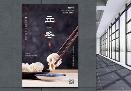 中国传统节气立冬节气节日海报图片