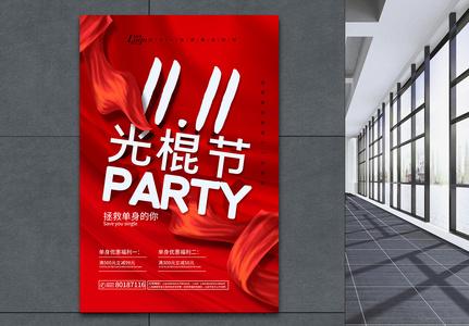 双11光棍节海报图片