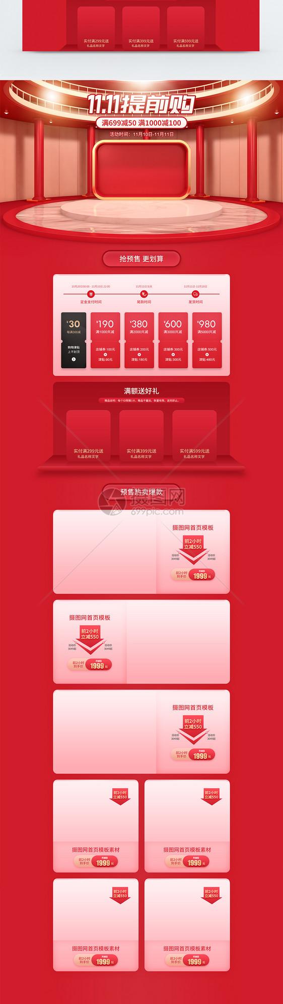 红色C4D双十一提请购电商促销淘宝首页图片