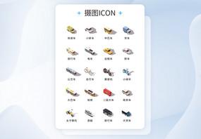 UI设计彩色2.5D交通工具icon图标图片