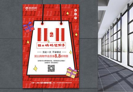 红色简洁购物袋双十一海报图片