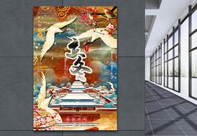 复古国潮手绘风立冬传统节气海报图片