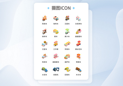 UI设计2.5D玩具车辆icon图标图片