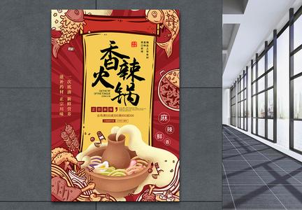 香辣火锅海报图片