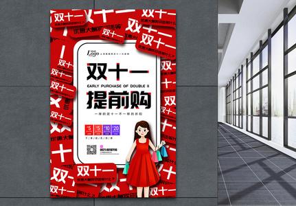 双十一11促销代金券背景海报图片
