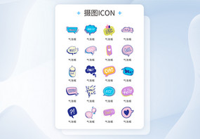 彩色卡通手绘对话气泡框矢量icon图标图片