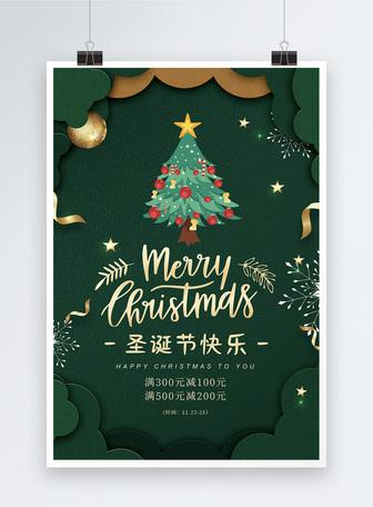 绿色剪纸风圣诞节促销