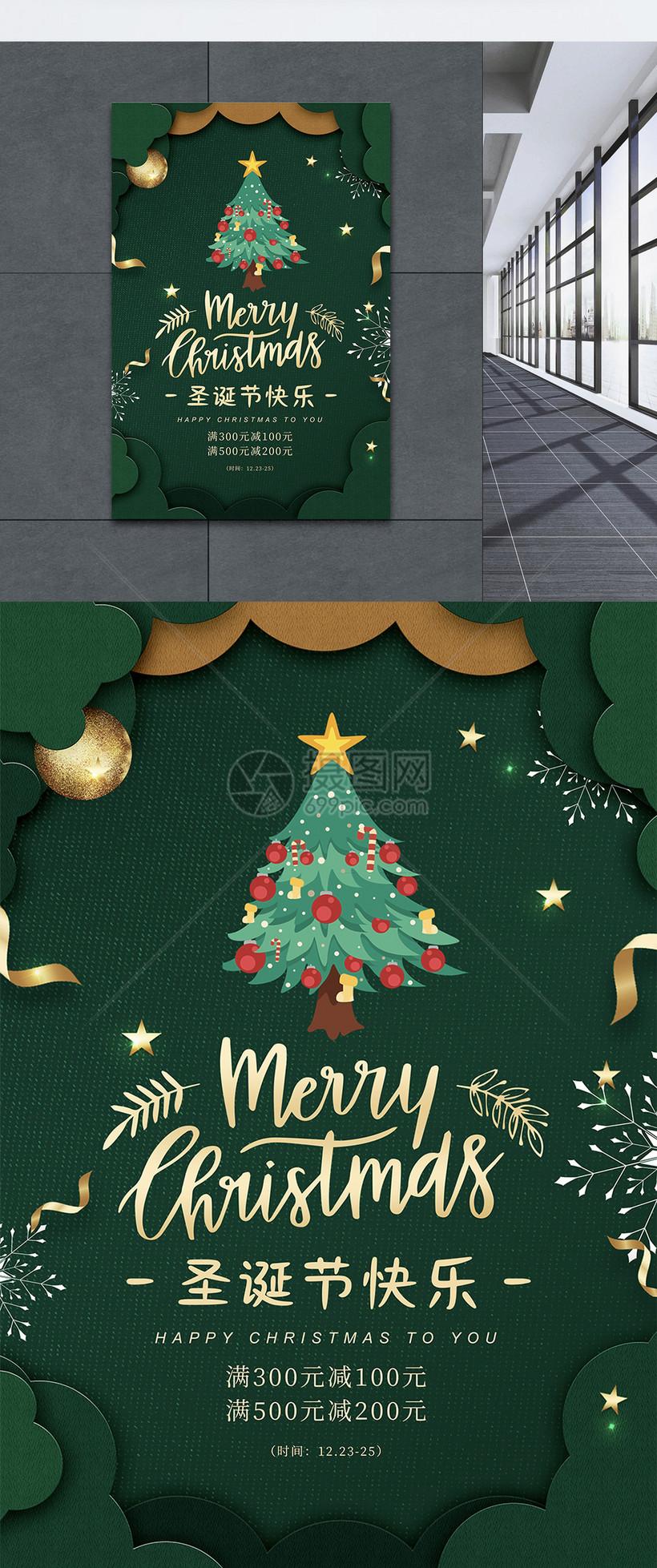 圣诞背景音乐下载_绿色剪纸风圣诞节促销海报模板素材-正版图片401644482-摄图网