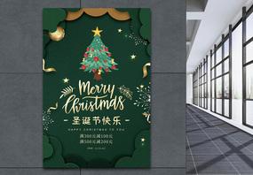 绿色剪纸风圣诞节促销海报图片