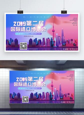 第二届中国国际进口博览会展板