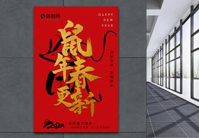 红色毛笔字鼠年新年海报图片