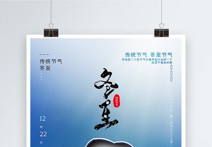 蓝色拼色简洁冬至节气海报图片
