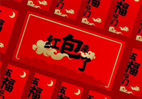 黑色毛笔字五福临门红包样机图片