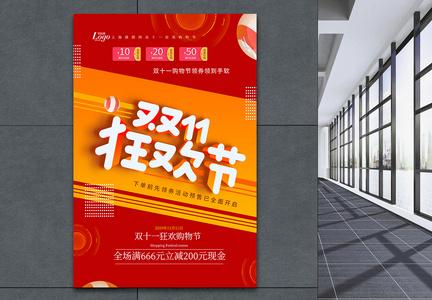 双十一 双11购物狂欢节海报图片
