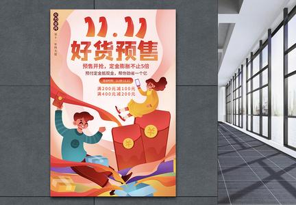 插画风双十一促销海报图片