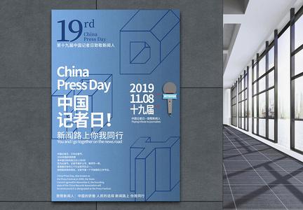 中国记者日宣传海报图片