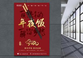 中国红烫金毛笔字年夜饭海报图片