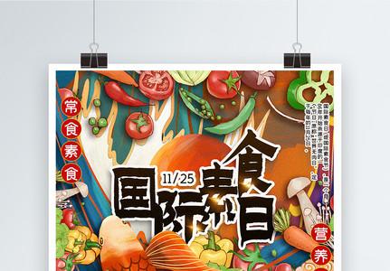 国潮手绘风国际素食日宣传海报图片
