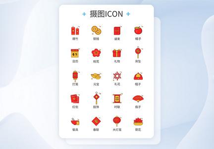 新年红色喜庆icon图标图片