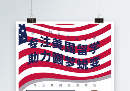 出国留学美国促销海报图片