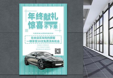 年终买车险送好礼促销海报图片