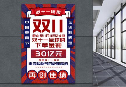 国潮风双十一 11销售业绩战报海报图片