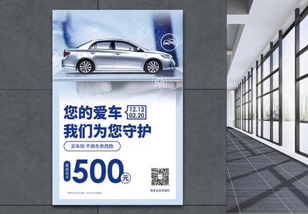 守护爱车买车险促销海报图片