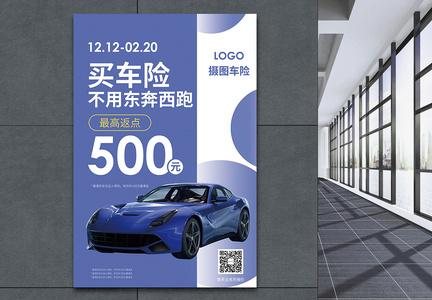 买车险促销海报图片