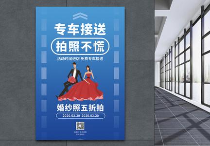 专车接送拍婚纱照促销海报图片