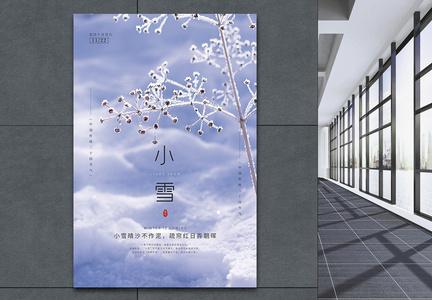 中国传统二十四节气之小雪海报图片
