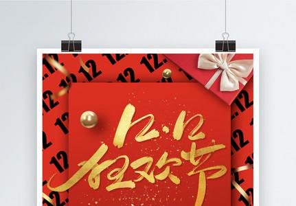 红色大气双12促销海报图片