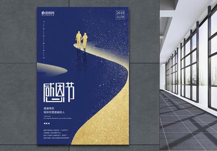 蓝金简约感恩节海报图片