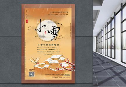 卡其色中国风小雪节气海报图片