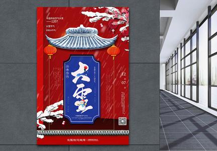 红蓝撞色中国风大雪节气海报图片