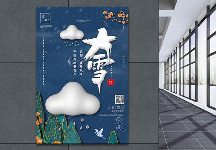 创意中国风大雪节气海报图片