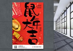 鼠年大吉新年节日海报图片