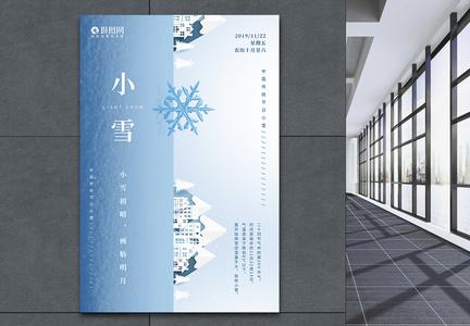 创意小清新小雪节气海报图片