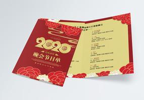 2020跨年晚会节目单二折页图片